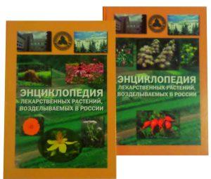 Энциклопедия лекарственных растений, возделываемых в России. 2 тома.